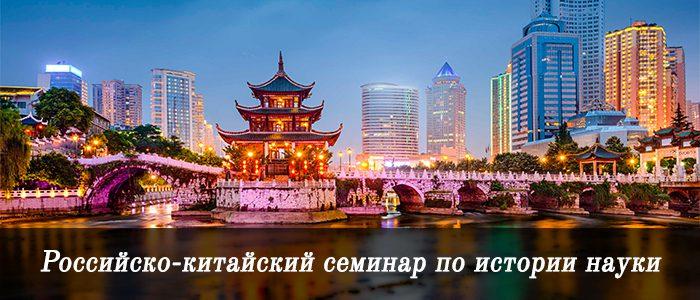 Российско-китайский семинар по истории науки