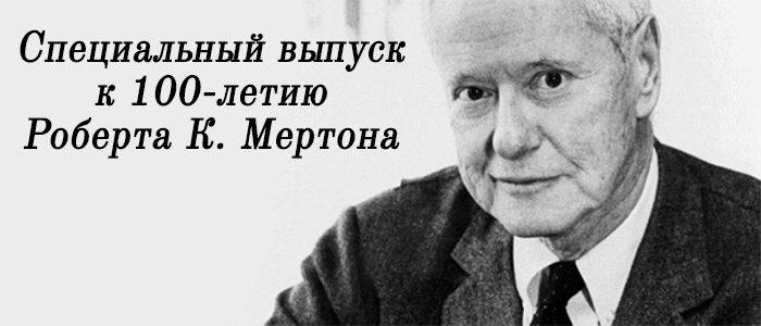 Специальный выпуск к 100-летию Роберта К. Мертона